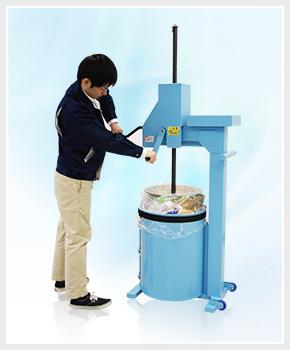 手動式圧縮減容機パワープレス ミニ