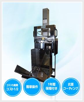 小型ゴミ圧縮機シンプルプレス エアータイプ(ゴミの廃棄コスト1/2/簡単操作/1年間保障付き/抗菌コーティング)