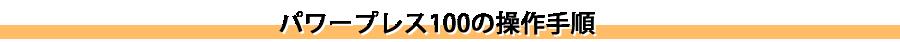 パワープレス100の操作手順